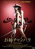 Oneechanbara The Movie