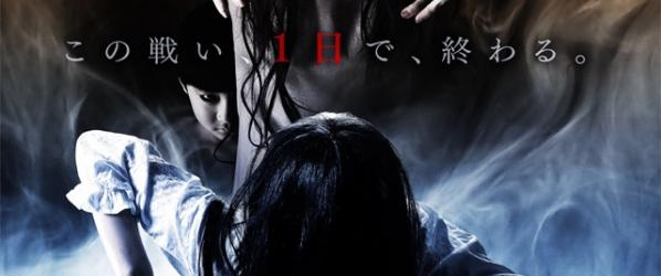 MEDIA - SADAKO VS KAYAKO  Trailer