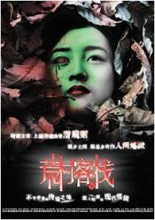 Huang cun ke zhan movie
